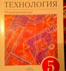 Учебник по технологии 5 класс