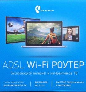 ADSL Wi -Fi роутер