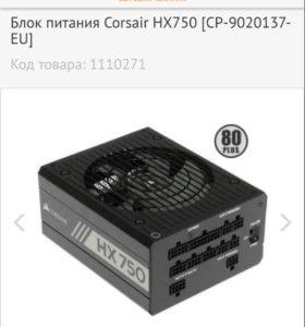 Блок питания corsair hx750