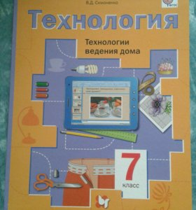 учебники 7класс