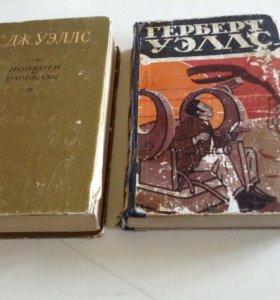 Г.Дж.Уэллс 2 книги: Повести и рассказы, Избранное