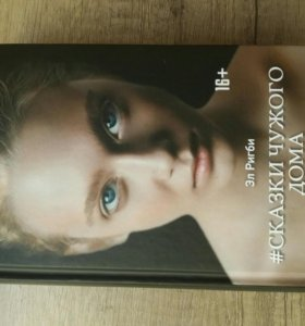 Книга «Сказки чужого дома» Эл Ригби