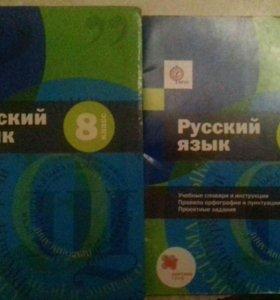 Учебник русского языка.