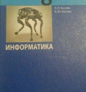 Учебник информатики.