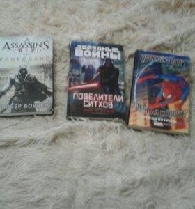 """3 книги 1. """"Асассин"""" 2.""""Star Wars""""и 3""""Spider-Man"""