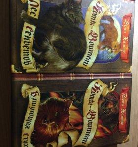 Коты воители книги