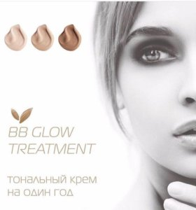 Bb Glow Treatment