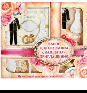 набор для создания свадебных приглашений