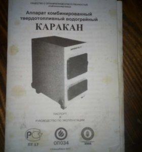 Котел Каракан-15