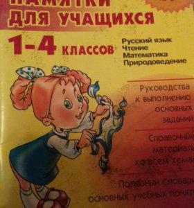 Учебный материал. Любая 25р.