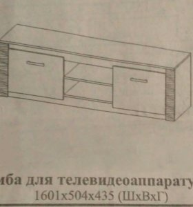 Тумба для телевидеоаппаратуры