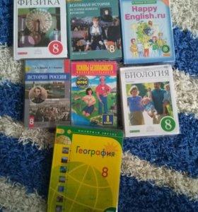 Школьные книги для 8 класса