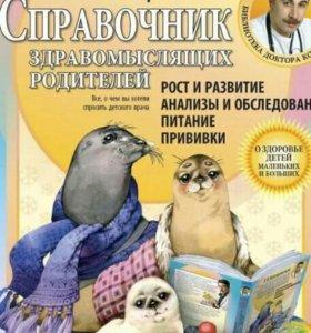 Справочник доктора Комаровского