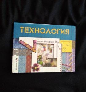 Учебник по трудам
