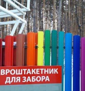 """Штакетник для забора """"Стандарт"""", h-1.35 м, Ультра"""