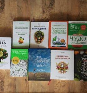 Книги по веганству и сыроедению