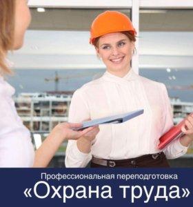 """Переподготовка по программе """"Охрана Труда"""""""