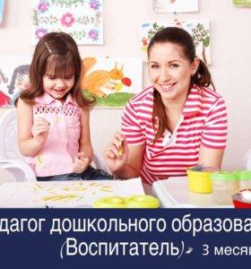 Педагог дошкольного образования. Воспитатель