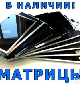 Любые матрицы для ноутбуков