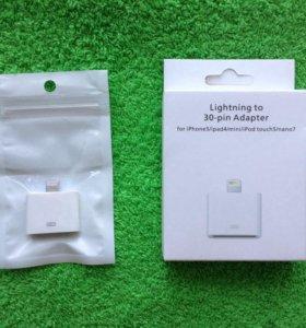 Переходник Apple 30 pin - Lightning