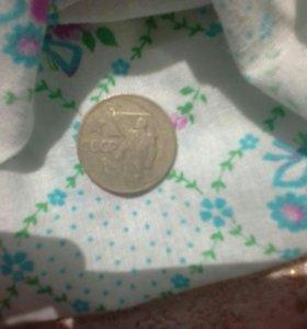 Юбилейная монета СССР 50 лет