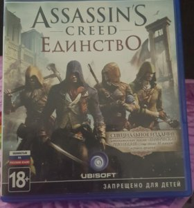 Assassins Creed Единство