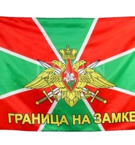 Флаг пограничных войск России РФ 135х90см