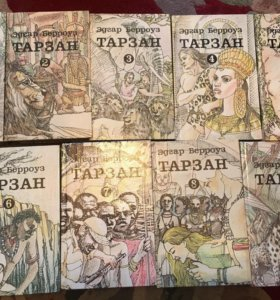 Книги Тарзан, Эдгар Берроуз