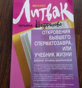 Литвак Шафранова Откровения бывшего сперматозавра