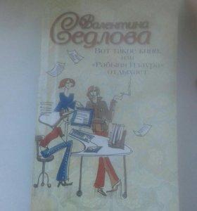"""Книга """"Рабыня Изаура отдыхает"""""""