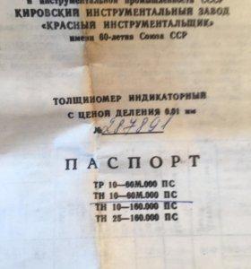 Толщиномер индикаторный тип ТН 10-60. СССР