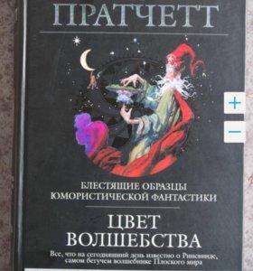 """Книга Терри Пратчет """"Цвет волшебства"""""""