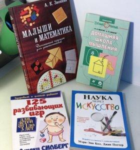 Книги для родителей и не только