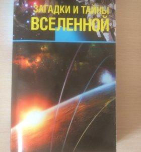 Книга: Загадки и тайны вселенной.