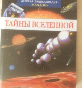 Детская энциклопедия ,, Махаон'': Тайны вселенной.