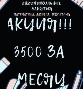Математика летом!!!