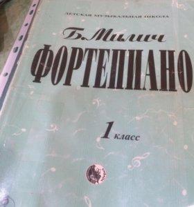Учебник по фортепиано