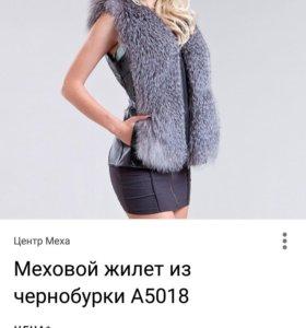 Новый жилет меховой из чернобурки
