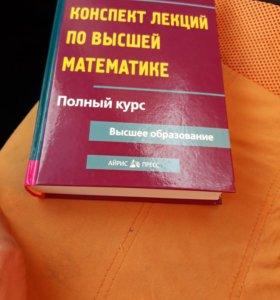 книга по высшей математике