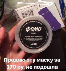 """Маска-желе """" Fomo"""". Lush"""