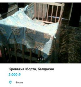 Кроватка+ балдахин + борта
