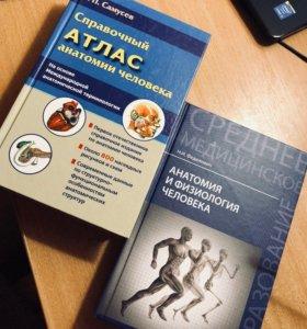 Атласы по анатомии и физиологии человека