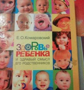 Комаровский Здоровье ребенка