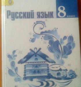 Учебник рус.яз. 8 класс, автор Ладыженская