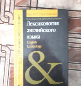 Лексикология на английском языке