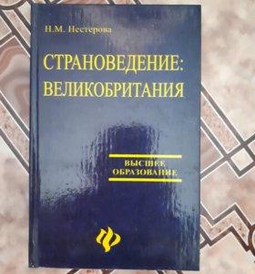 Учебное пособие Нестеровой Н.М.
