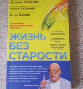 """Книга '"""" Жизнь без старости """""""
