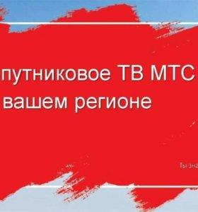 Спутниковое ТВ МТС