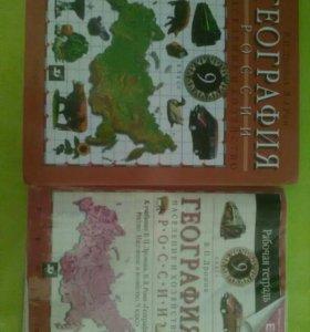 География 9 класс, учебник+тетрадь