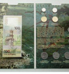 Монеты и банкнота Крым и Севастополь
